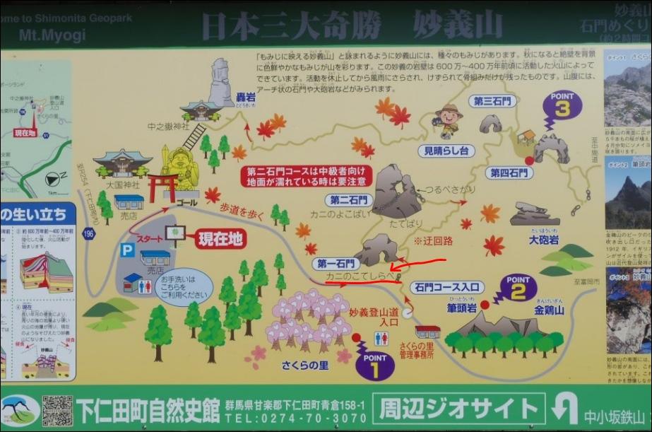 map-myogi2